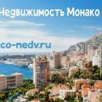 {:ru}Апартаменты в Монако, Монако, 120 м2